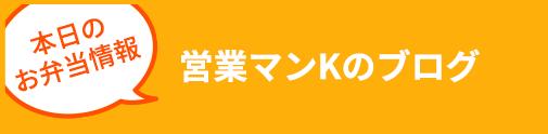 本日のお弁当情報 営業マンKのブログ